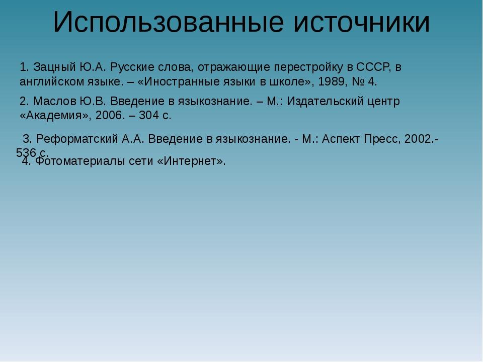 Использованные источники 1. Зацный Ю.А. Русские слова, отражающие перестройку...