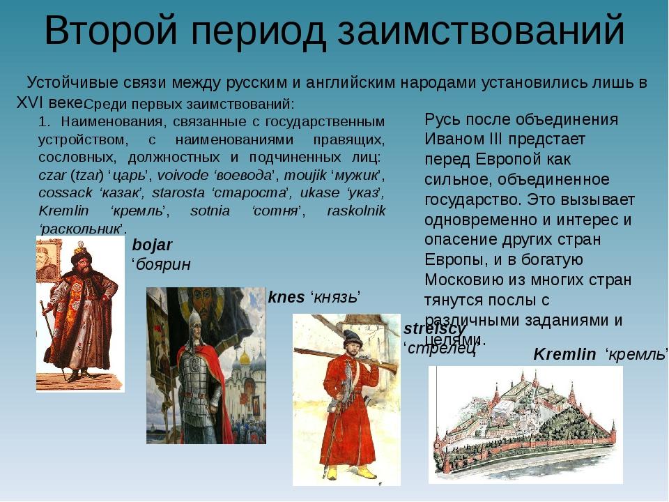 Второй период заимствований Устойчивые связи между русским и английским народ...