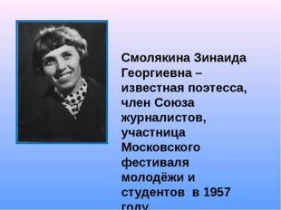 Смолякина Зинаида Георгиевна – известная поэтесса, член Союза журналистов, уч