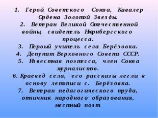 1. Герой Советского Союза, Кавалер Ордена Золотой Звезды. 2. Ветеран Великой