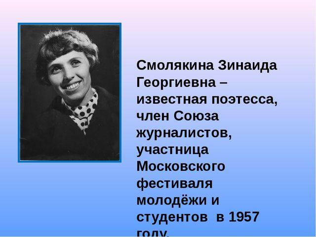 Смолякина Зинаида Георгиевна – известная поэтесса, член Союза журналистов, уч...