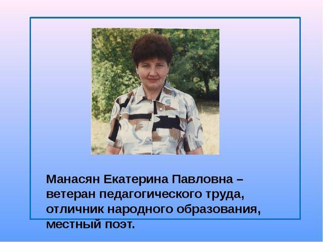 Манасян Екатерина Павловна – ветеран педагогического труда, отличник народно...