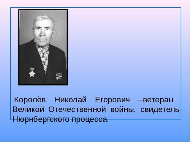 Королёв Николай Егорович –ветеран Великой Отечественной войны, свидетель Нюр...