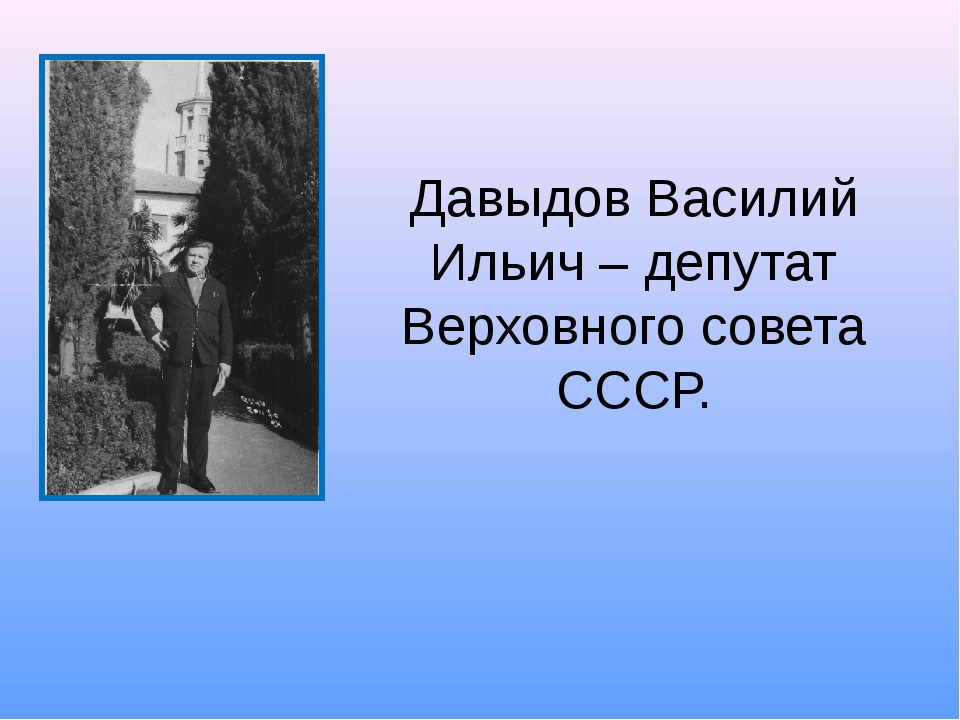 Давыдов Василий Ильич – депутат Верховного совета СССР.