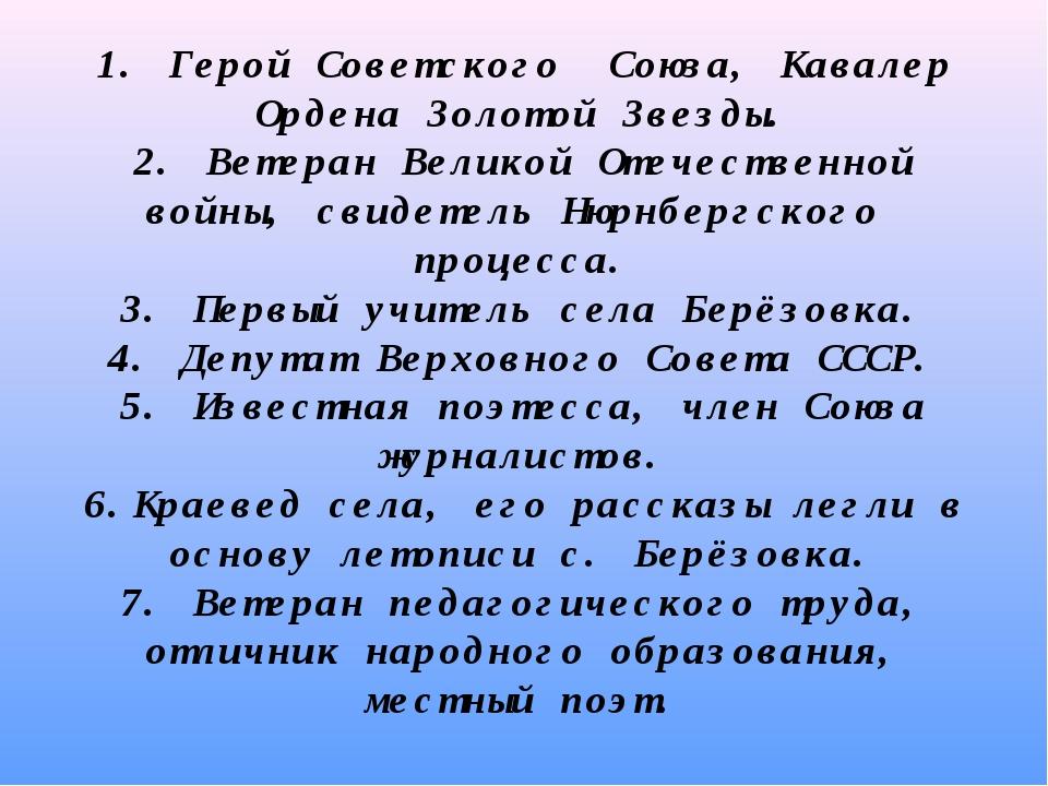 1. Герой Советского Союза, Кавалер Ордена Золотой Звезды. 2. Ветеран Великой...