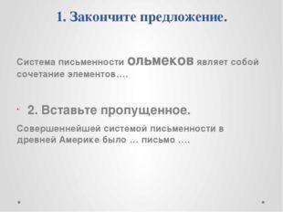 1. Закончите предложение. Система письменности ольмеков являет собой сочетани