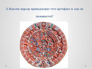 3. Какому народу принадлежит этот артефакт и как он называется?