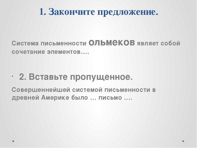 1. Закончите предложение. Система письменности ольмеков являет собой сочетани...