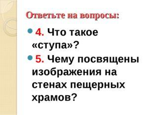 Ответьте на вопросы: 4. Что такое «ступа»? 5. Чему посвящены изображения на с