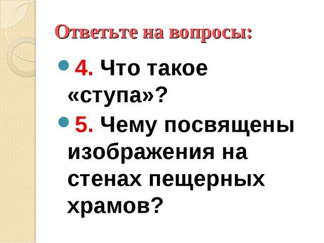 Ответьте на вопросы: 4. Что такое «ступа»? 5. Чему посвящены изображения на с...