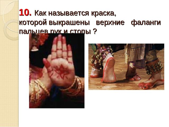 10. Как называется краска, которой выкрашены верхние фаланги пальцев рук и ст...