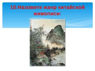10.Назовите жанр китайской живописи: