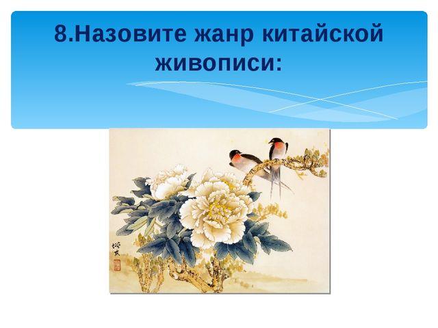 8.Назовите жанр китайской живописи: