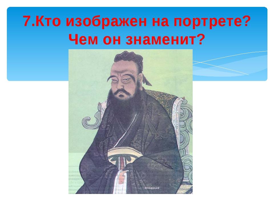 7.Кто изображен на портрете? Чем он знаменит?