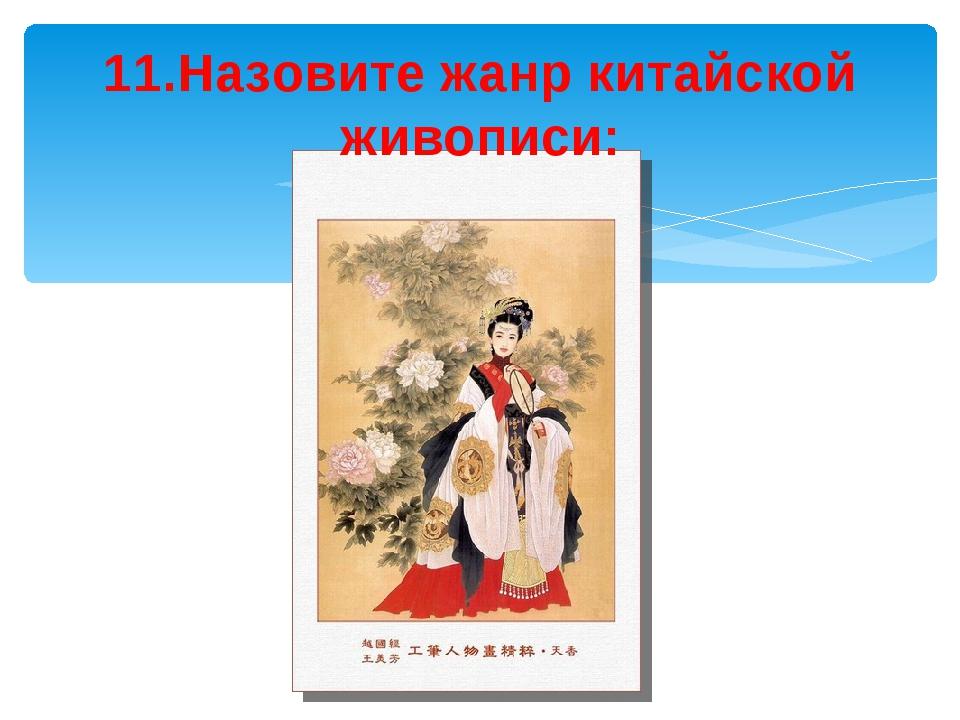 11.Назовите жанр китайской живописи: