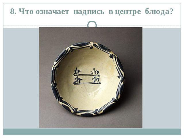 8. Что означает надпись в центре блюда?