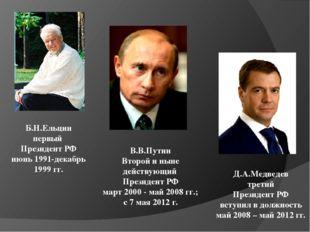 Б.Н.Ельцин первый Президент РФ июнь 1991-декабрь 1999 гг. В.В.Путин Второй и