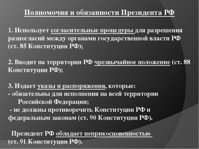 Полномочия и обязанности Президента РФ 1. Использует согласительные процедуры...