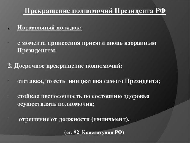 Прекращение полномочий Президента РФ Нормальный порядок: с момента принесени...