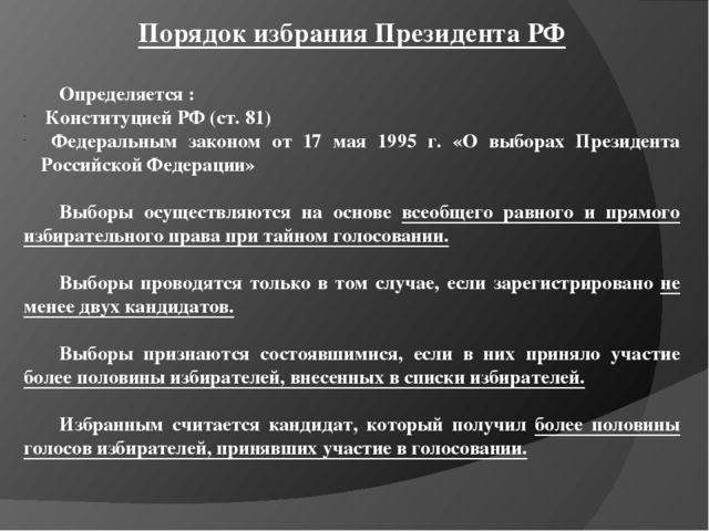 Порядок избрания Президента РФ Определяется : Конституцией РФ (ст. 81) Федер...