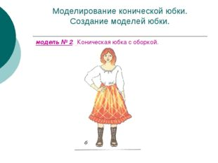 Моделирование конической юбки. Создание моделей юбки. модель № 2. Коническая