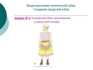 Моделирование конической юбки. Создание моделей юбки модель № 3. Коническая ю