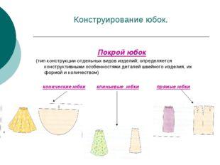 Конструирование юбок. Покрой юбок (тип конструкции отдельных видов изделий; о