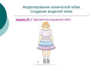 Моделирование конической юбки. Создание моделей юбки. модель № 1. Трехцветная