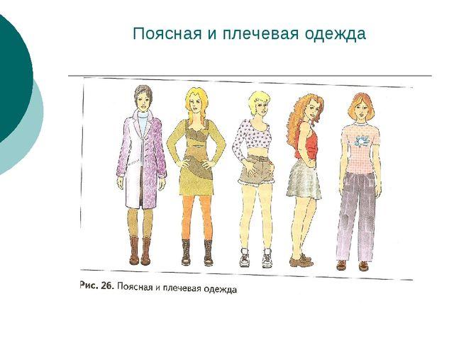 Поясная и плечевая одежда