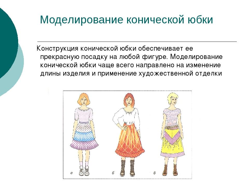 Моделирование конической юбки Конструкция конической юбки обеспечивает ее пре...
