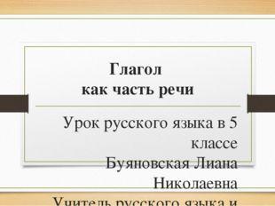Глагол как часть речи Урок русского языка в 5 классе Буяновская Лиана Николае