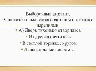 Выборочный диктант. Запишите только словосочетания глаголов с наречиями. А) Д