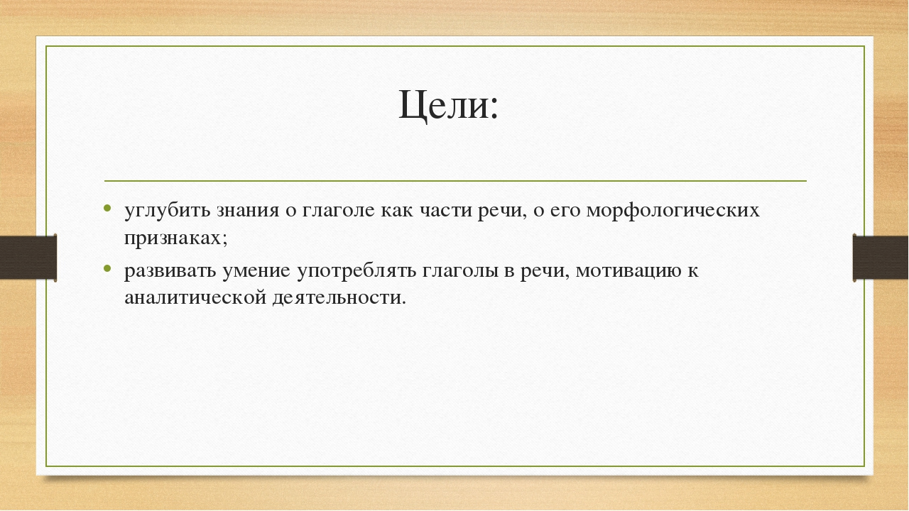 Цели: углубить знания о глаголе как части речи, о его морфологических признак...