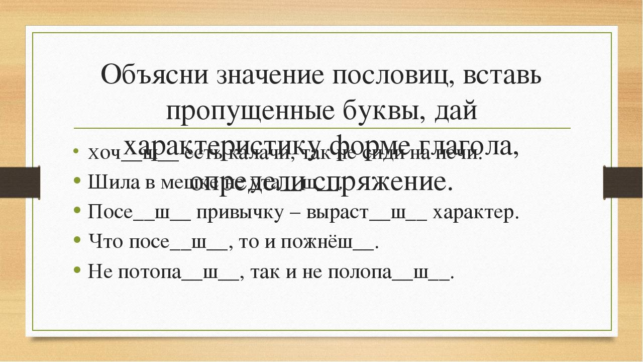 Объясни значение пословиц, вставь пропущенные буквы, дай характеристику форме...