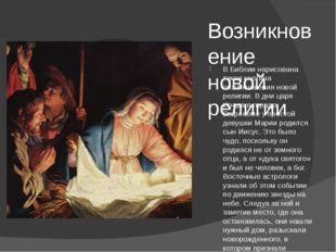 Возникновение новой религии В Библии нарисована такая картина возникновения н