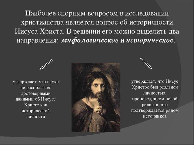 Наиболее спорным вопросом в исследовании христианства является вопрос об исто...