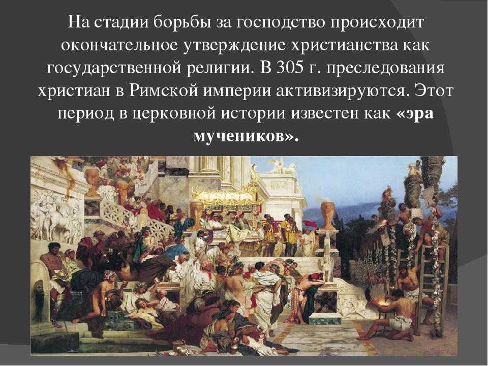 На стадии борьбы за господство происходит окончательное утверждение христианс...