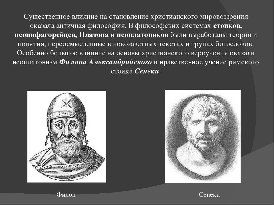 Существенное влияние на становление христианского мировоззрения оказала антич...