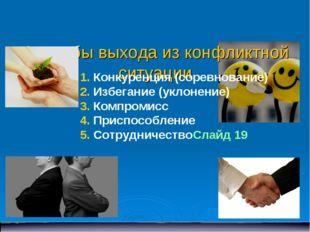 Способы выхода из конфликтной ситуации 1. Конкуренция (соревнование) 2. Избе