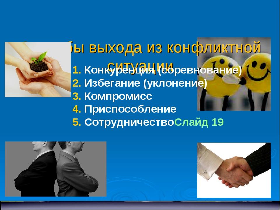 Способы выхода из конфликтной ситуации 1. Конкуренция (соревнование) 2. Избе...