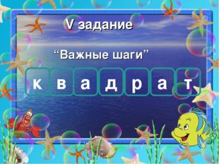 "V задание ""Важные шаги"" к в а д р а т"