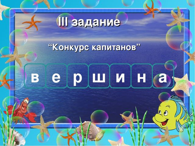 "ІІІ задание ""Конкурс капитанов"" в е р ш и н а"