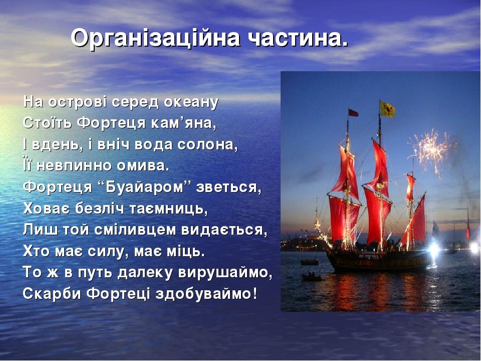 Організаційна частина. На острові серед океану Стоїть Фортеця кам'яна, І вде...