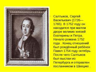 Салтыков, Сергей Васильевич (1726—1765). В 1752 году он находился при малом