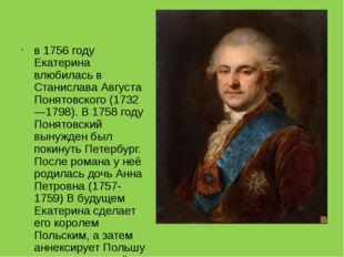 в 1756 году Екатерина влюбилась в Станислава Августа Понятовского (1732—1798
