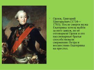 Орлов, Григорий Григорьевич (1734—1783). После смерти мужа Екатерина хотела