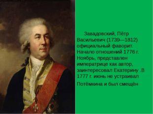 Завадовский, Пётр Васильевич (1739—1812) официальный фаворит. Начало отношен