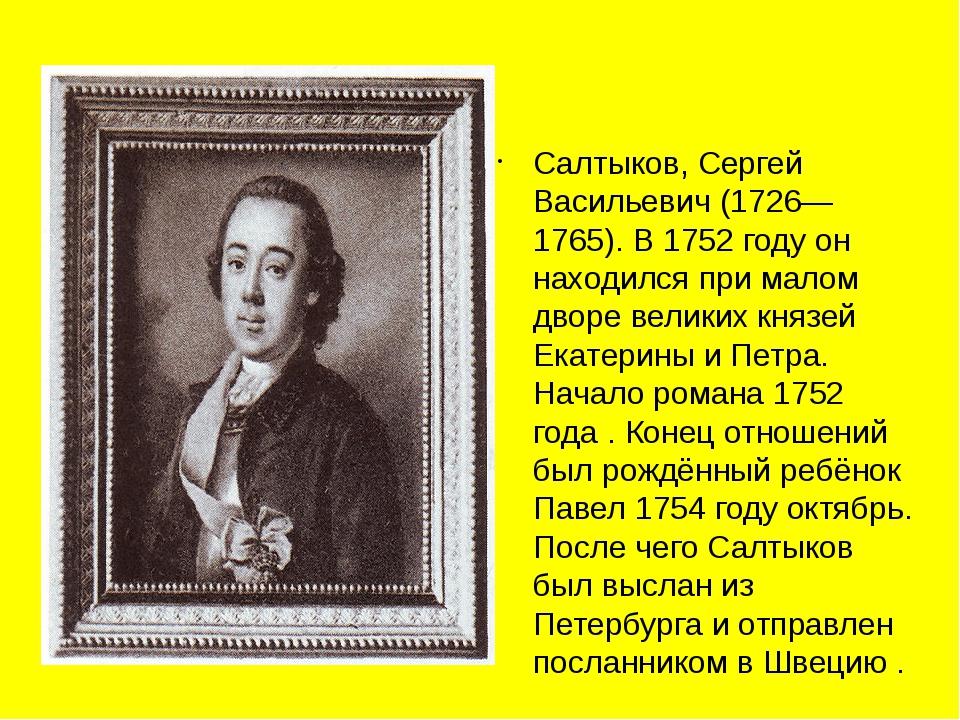Салтыков, Сергей Васильевич (1726—1765). В 1752 году он находился при малом...