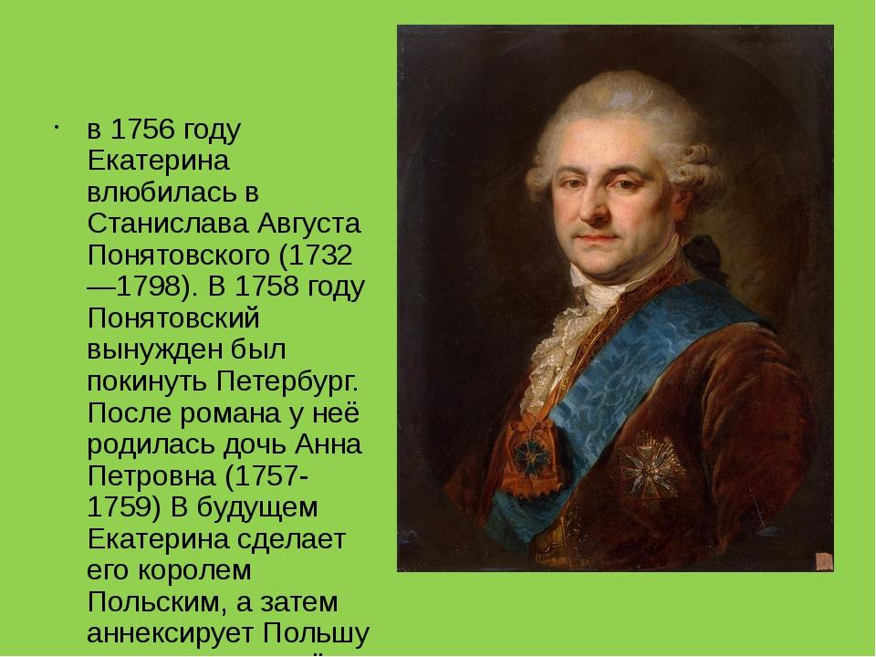 в 1756 году Екатерина влюбилась в Станислава Августа Понятовского (1732—1798...