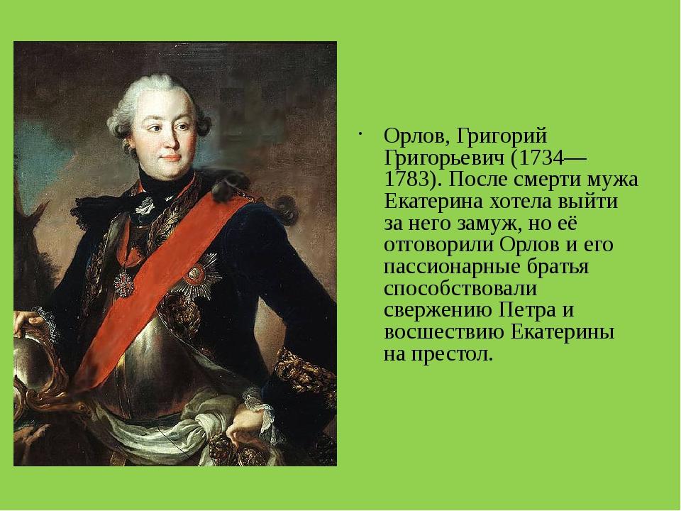Орлов, Григорий Григорьевич (1734—1783). После смерти мужа Екатерина хотела...